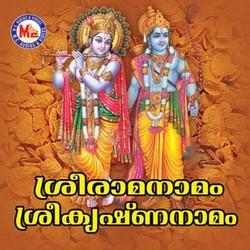 Sree Rama Namam Sree Krishna Namam