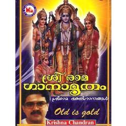 Sree Raman Ganamrutham songs