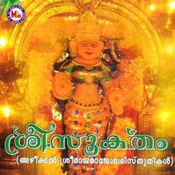 Listen to Sreekumarananda Yoga Soudham songs from Sree Sooktham