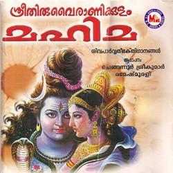 Listen to Sarva Mangala Mangalye songs from Sree Thiruvairanikkulam Mahima
