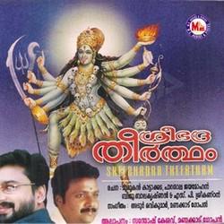 Listen to Kukumavum songs from Sreebhadra Theertham