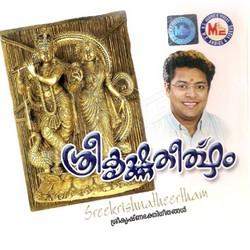 Listen to Eeran Mizhiyode songs from Sreekrishna Theertham