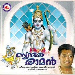 Listen to Deva Sowmithre songs from Sundara Raman