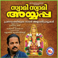 Listen to Swami Thante songs from Swami Swami Ayyappann