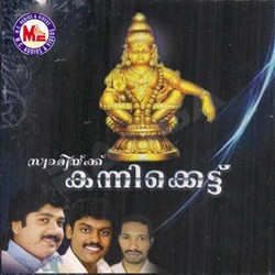 Listen to Pamba Nathiye songs from Swamikku Kannikkettu