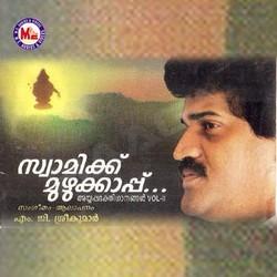 Listen to Ayyappanninthiru songs from Swamikku Muzhukkappu