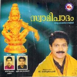 Listen to Ente Kathom Ayyappann Ente Kathom songs from Swamipadham