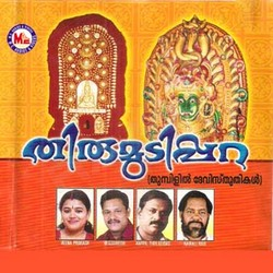 Listen to Amme Devi songs from Thirumudippara