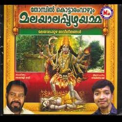 Listen to Ponkala Ponkala songs from Thombil Vazhum Malayalapuzhayamma