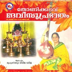 Thonikkadavu Devi Suprabhatham