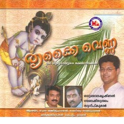 Listen to Alivullavanaanen songs from Thrikkai Venna