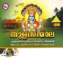 Listen to Narayana Hare Sreedhara songs from Thulasimala