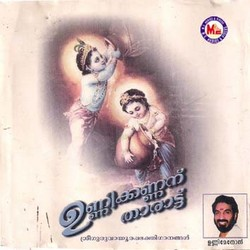 Listen to Unarunaru Unnikanna songs from Unnikannanu Tharattu