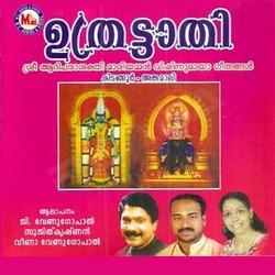 Listen to Sree Gananatham songs from Uthrattathy