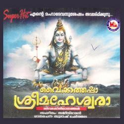 Listen to Ganesa Savitham songs from Vaikkathappaa Sree Maheswaraa
