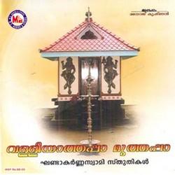 Valliyathappa Muthappa