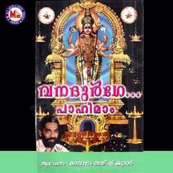 Listen to Vilichal songs from Vanadurge Pahimam