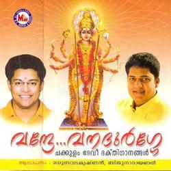 Listen to Chaithanya Karini songs from Vande Vanadurge