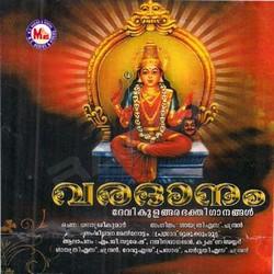 Listen to Sarvasidhipradhayini (Slokam) songs from Varadhanam