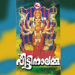 Listen to Bhakthi Thapam songs from Veettinalamma