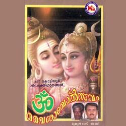 Listen to Kailasadhipa Namo songs from Vyshakholsavam