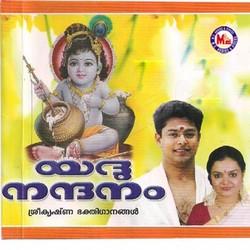 Listen to Kanna Karmukilvarna songs from Yadu Nandanam