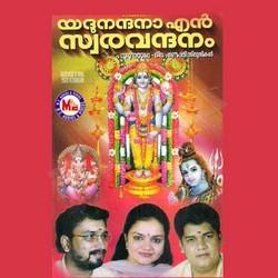 Listen to Jeevasthayam songs from Yedunandanaa En Swaravandanam
