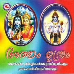 Listen to Sree Mallikarjuna songs from Attham Uthram