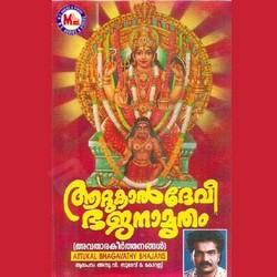 Listen to Kamala Kaanthan songs from Attukal Devi Bhajanaamrutham