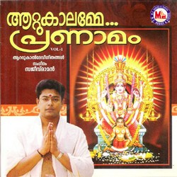 Listen to Anathapurikkinnu songs from Attukalamme Pranamam - Vol 1
