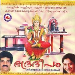Listen to Ganapathy Slokam songs from Bhadradeepam - Prakash