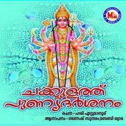 Listen to Acha Ivideyoru songs from Chakkulath Punya Darsanam