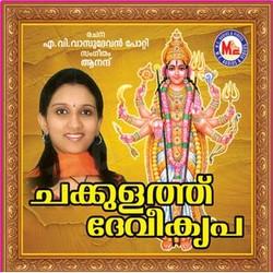 Listen to Mama Saranambike songs from Chakkulathu Devi Kripa