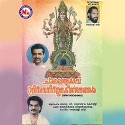 Listen to Devee Namosthuthe songs from Chakkulathukavu Sree Bhagavathi Bhajana Keerthanangal