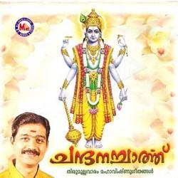 Listen to Neelakkadal Vilikkukayo songs from Chandana Charthu