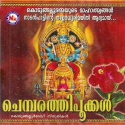 Listen to Omkali Kali Mahakali songs from Chemparathipookkal