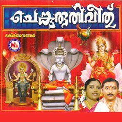 Listen to Soorya Kiranam songs from Chenkuruthiveethu