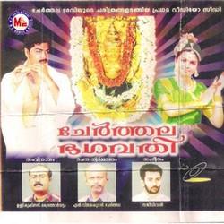 Listen to Karappuram Desathe songs from Cherthala Bhagavathy