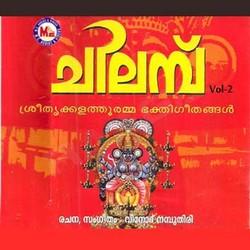 Listen to Thrikkalathoor Pallimattathilamarumamme songs from Chilambu - Vol 2