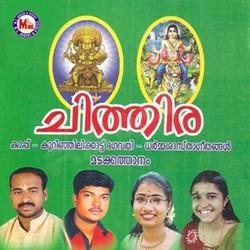 Listen to Kaappithil Ninteyirippidam songs from Chithira
