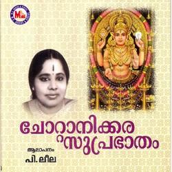 Chotanikara Suprabhatham