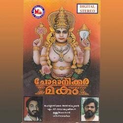 Listen to Navinennum songs from Chottanikkara Makam