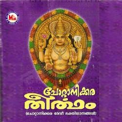 Listen to Pahimaha Devi songs from Chottanikkara Theertham