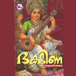 Listen to Prathyanga Sudhara songs from Dakshina
