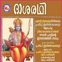 Listen to Mandara Cholli songs from Dasarathy