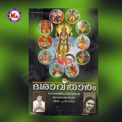 Listen to Udayam songs from Dasavatharam