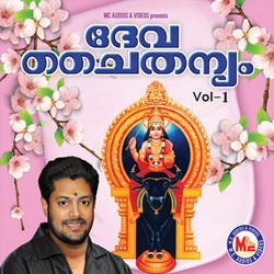 Deva Chaithanyam - Vol 1