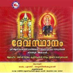 Listen to Maye Hari Maye songs from Devasthanam