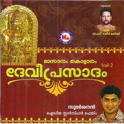 Listen to Maannaanam Kottaram songs from Devee Prasadam - Vol 2