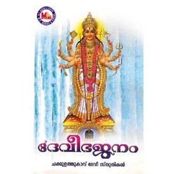 Listen to Pulari Velichamaninjpru songs from Devi Bhajanam